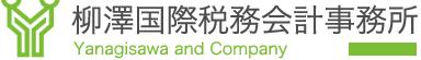 柳澤国際税務会計事務所