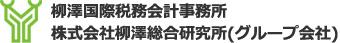 柳澤国際税務会計事務所株式会社柳澤総合研究所(グループ会社)