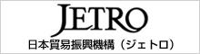 ジェトロ - 日本貿易振興機構 - JETRO